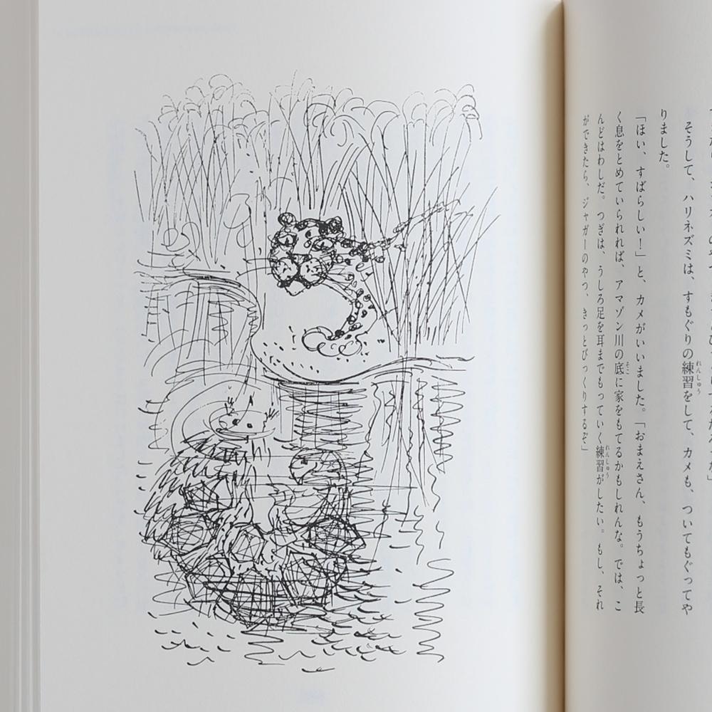 絵本/キプリング童話集/小学生/プレゼント/本/おすすめ/外国の絵本