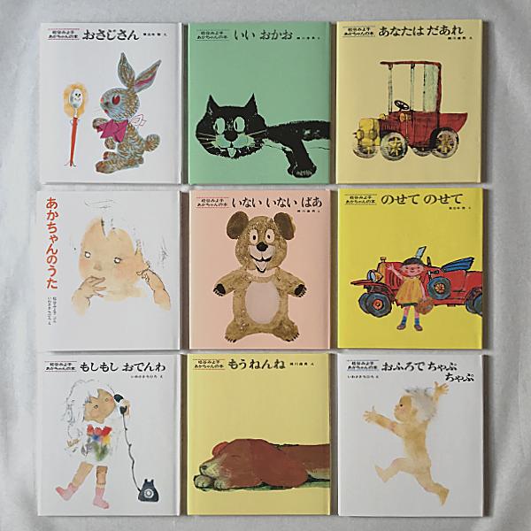 出産祝いに人気の絵本セット松谷みよ子 あかちゃんの本 全9冊セット