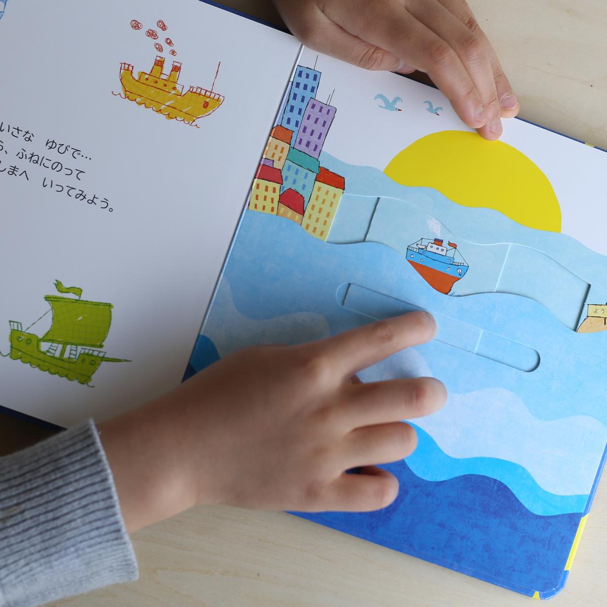0歳、1歳おすすめ絵本しかけ絵本 あおいよるのゆめ