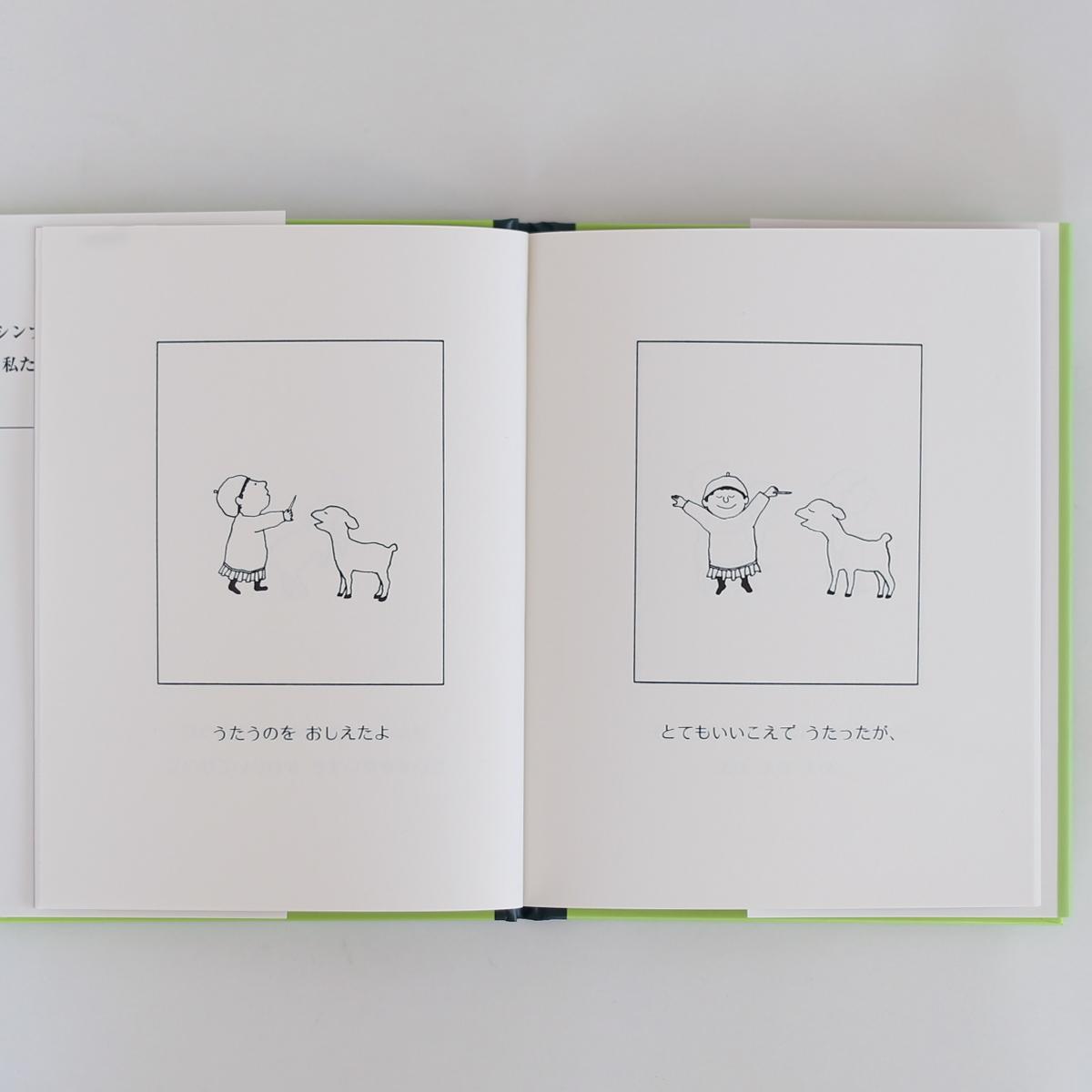 絵本「ブルッキーのひつじ」M.B. ゴフスタイン、谷川俊太郎