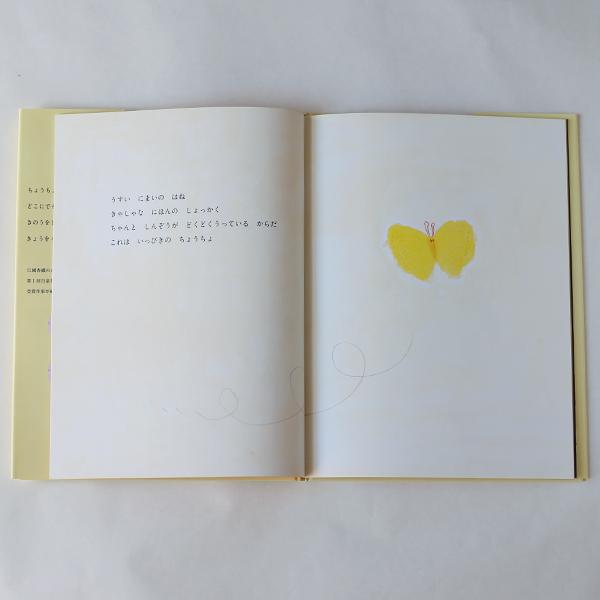 出産祝い おすすめ 絵本「ちょうちょ」江國香織 , 松田奈那子 読み聞かせ