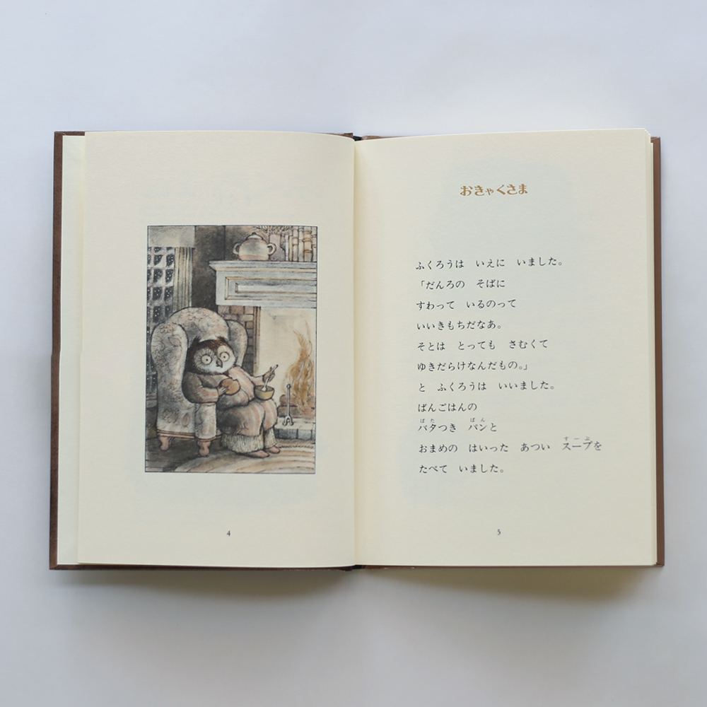 アーノルド・ローベル/ふくろうくん/絵本/ギフト/出産祝/がまくんとかえるくんシリーズ/誕生日プレゼント/3歳/4歳/5歳/6歳