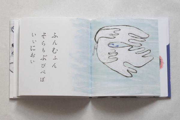 絵本 はいくないきもの 皆川明(ミナペルホネン) 谷川俊太郎
