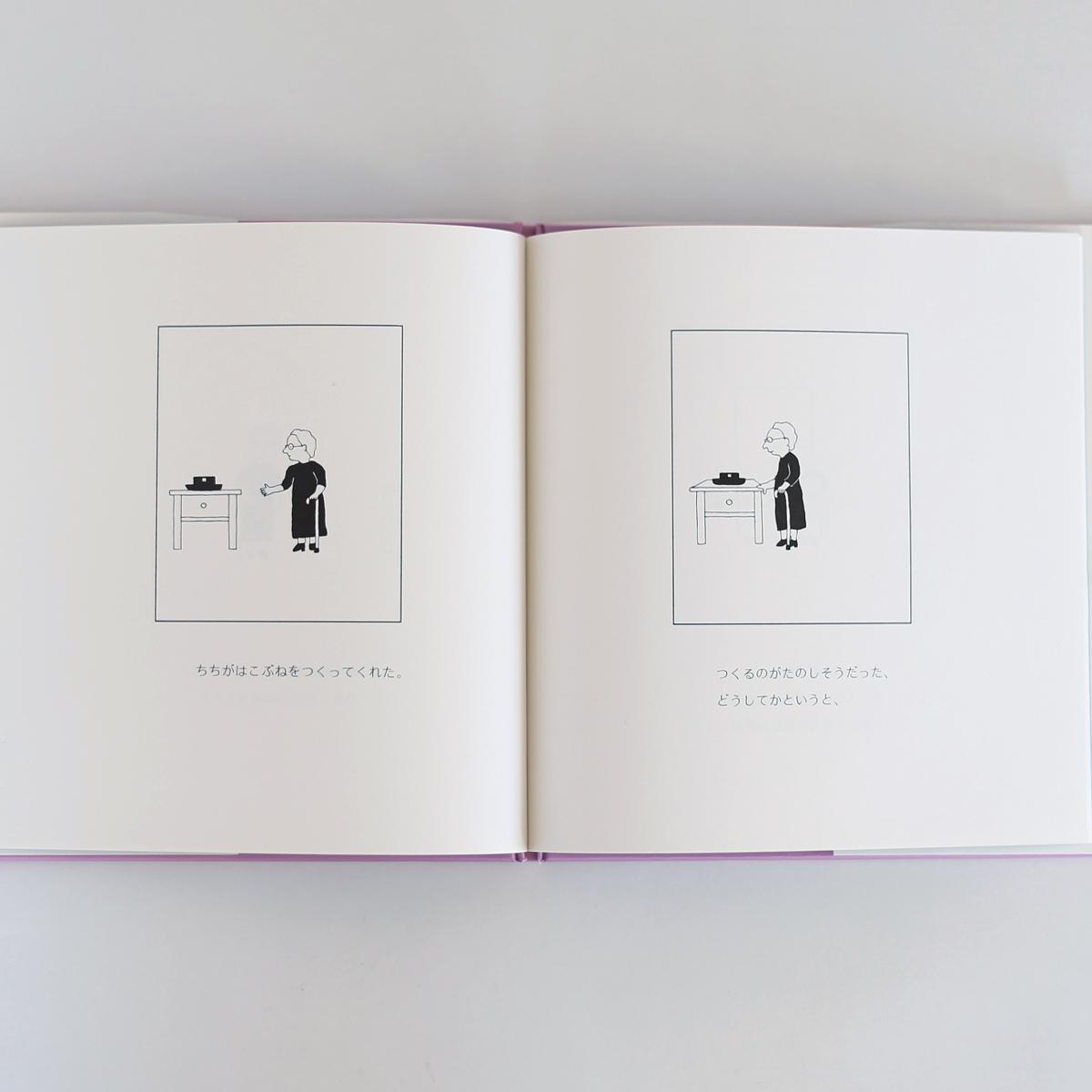 絵本「おばあちゃんのはこぶね」ゴフスタイン/谷川俊太郎