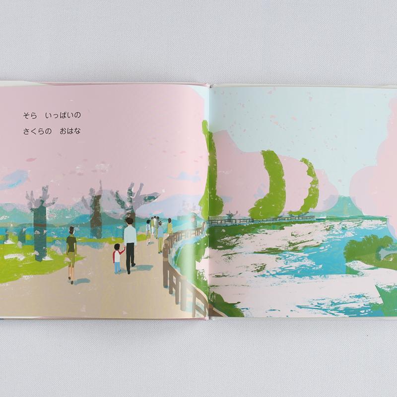 絵本 ほわほわ さくら 東直子 木内達朗/春/絵本/花/3月/4月/デザイン