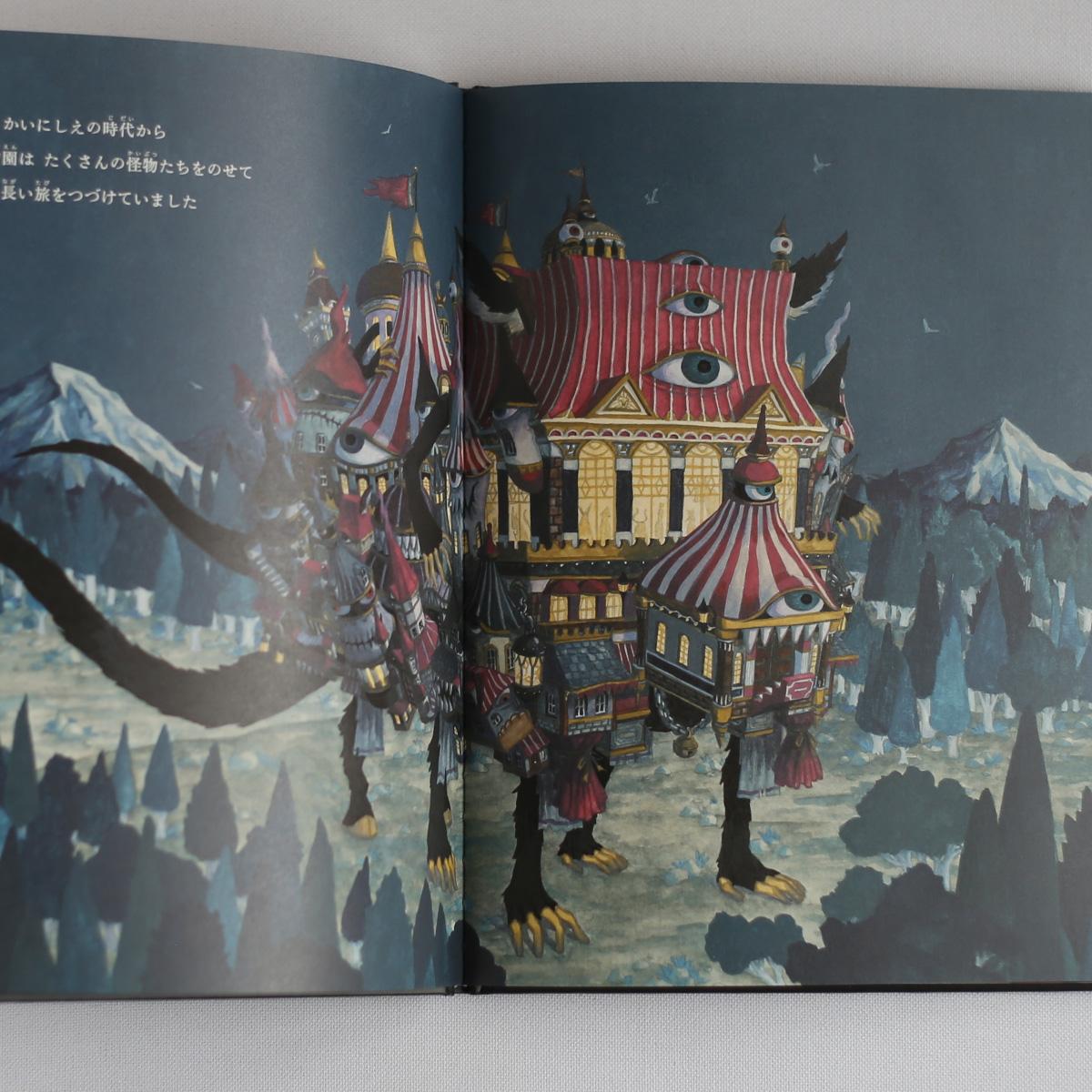 絵本 junaida 怪物園 通販 絵本 ギフト プレゼント
