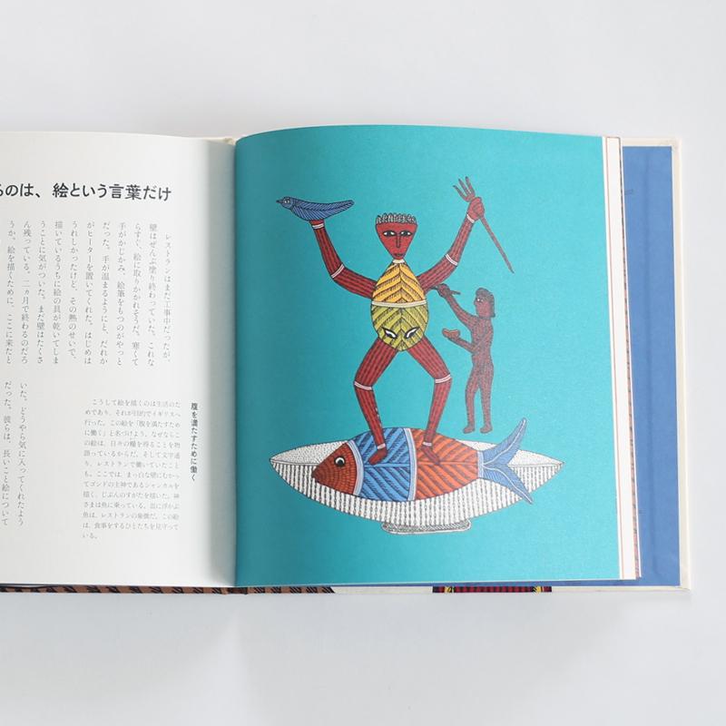ロンドン・ジャングルブック/タラブックス(Tara Books)のハンドメイドブック