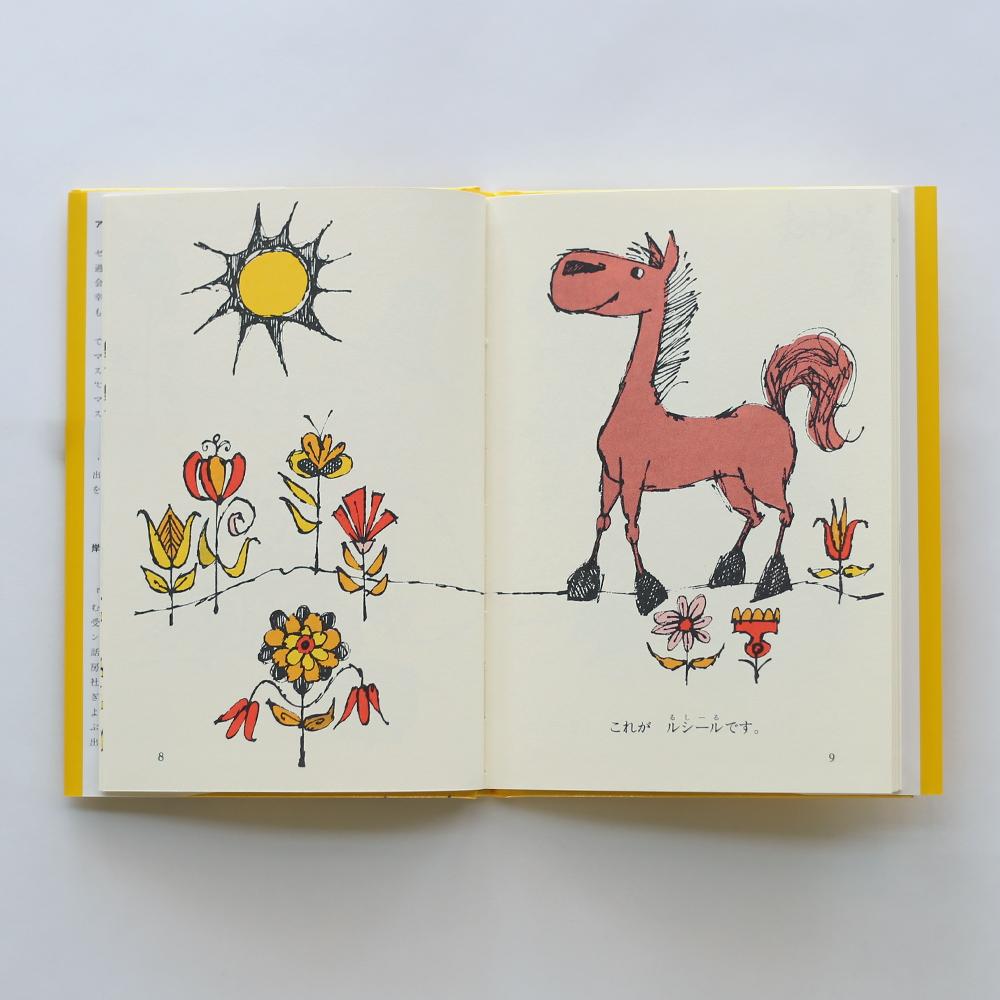 アーノルド・ローベル/ルシールはうま/絵本/ギフト/出産祝/がまくんとかえるくんシリーズ/誕生日プレゼント/3歳/4歳/5歳/6歳