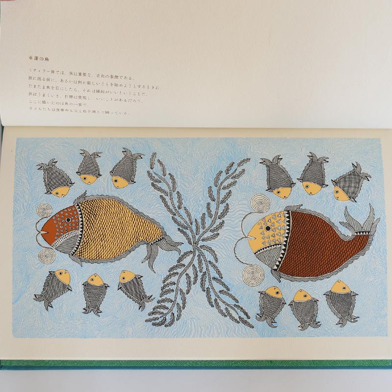 水の生きもの/タラブックス/アートブック/絵本/魚/ギフト/プレゼント