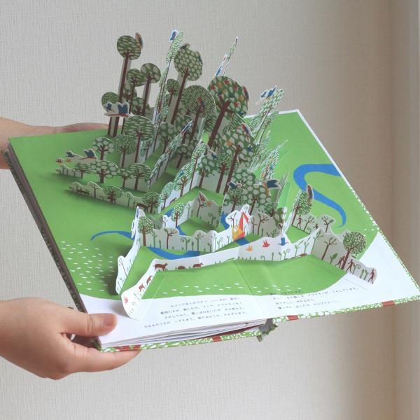 しかけ絵本 ナマケモノのいる森で/絵本/ギフト/おしゃれ/かわいい/出産祝い