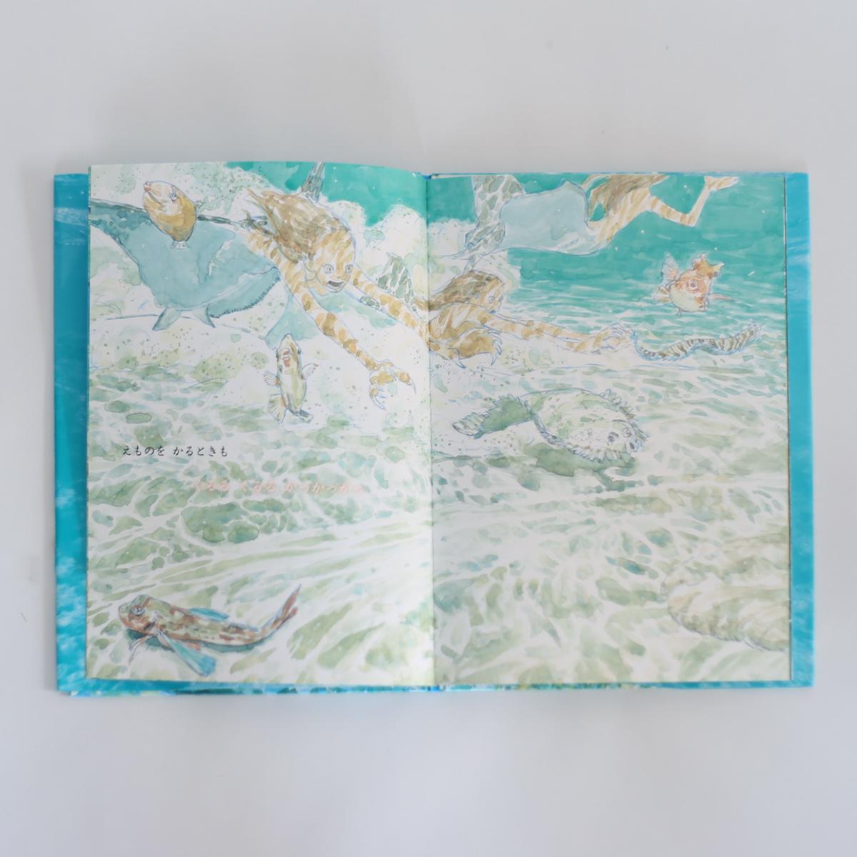 絵本 人魚のうたがきこえる 五十嵐 大介