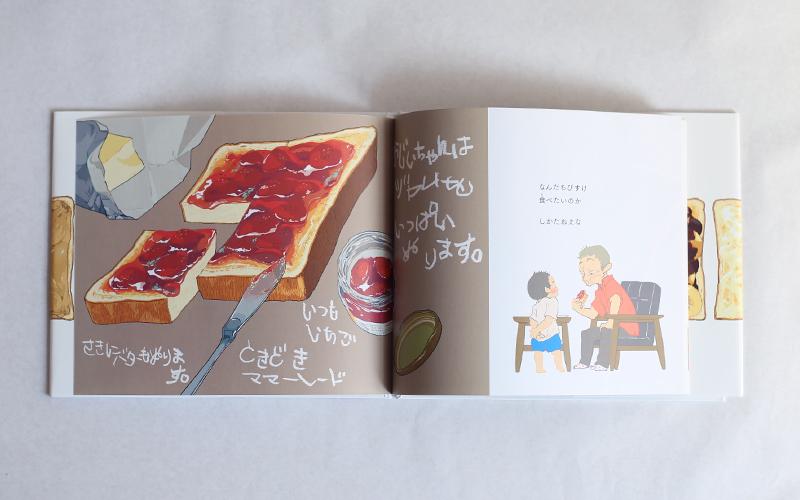 絵本「おじいちゃんとパン」たな
