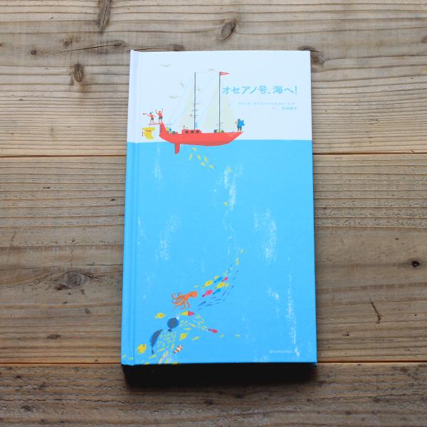 男の子や女の子への出産祝いや2歳、3歳、4歳の誕生日プレゼントにおすすめのおしゃれでかわいいしかけ絵本/オセアノ号、海へ!
