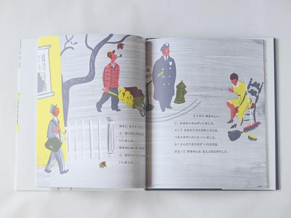 絵本 しろいゆき あかるいゆき アルビン トレッセルト 、ロジャー デュボアザン、江國香織 訳