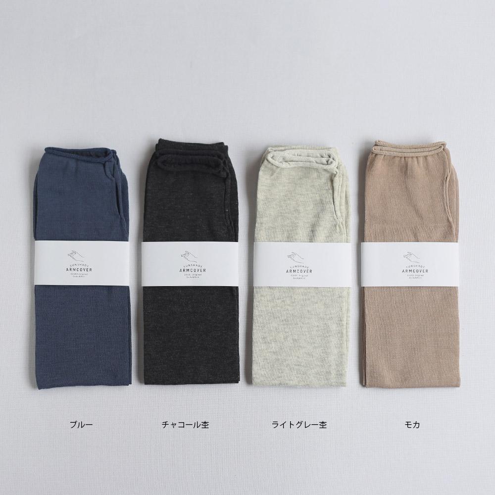 souki/アームカバー/綿/UV/涼しい/接触冷感/シンプル/おしゃれ