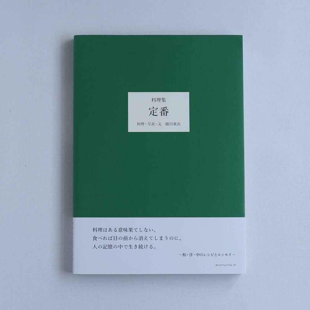 料理集/定番/細川亜衣